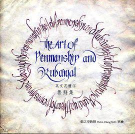 英语字母花体图片大全 英语花体字,26个字母怎麽写,学